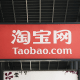 "Taobao Marketplace launched in May 2003 as a consumer-to-consumer (C2C) commerce site, or a way for small businesses and individuals to sell items. It's the largest online shopping marketplace in China. There is currently no English version of the site. Alibaba founder Ma used this site to push eBay out of China. ""eBay may be a shark in the ocean, but I am a crocodile in the Yangtze River,"" he said at the time, according to Forbes. ""If we fight in the ocean, we lose -- but if we fight in the river, we win,"" he said. By the end of 2006, eBay pulled its online marketplace from China.""The company's goal for the Taobao app is to make it a place for users to not only shop, but also share product knowledge and lifestyle content to boost engagement and retention, the company said in its latest financial report. For the latest quarter, Alibaba added 14 million monthly active users (MAUs) to its China retail marketplaces for a total of 507 million MAUs in March 2017. Taobao's efforts to be seen as a lifestyle content destination include a ""digital mirror"" feature that lets users virtually apply makeup, as well as different webisodes.For the fiscal year 2017, the total amount of items sold on Taobao (GMV) jumped 17% year-over-year to $320 billion."