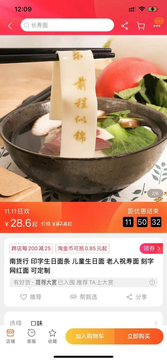 Someone was offering bespoke noodles printed with a name. Photo: courtesy of Tmall