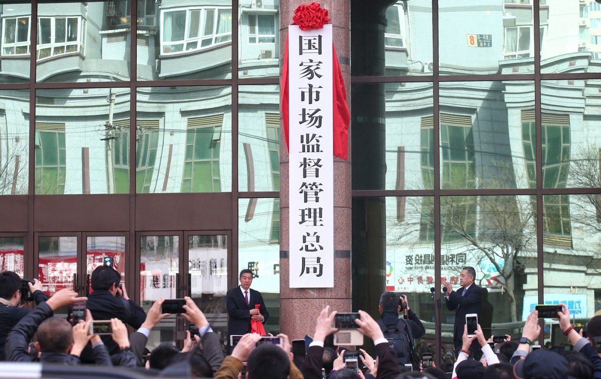 The State Administration for Market Regulation inaugurated its headquarters in Beijing on April 10, 2018. Photo: Imaginechina via Agence France-Presse