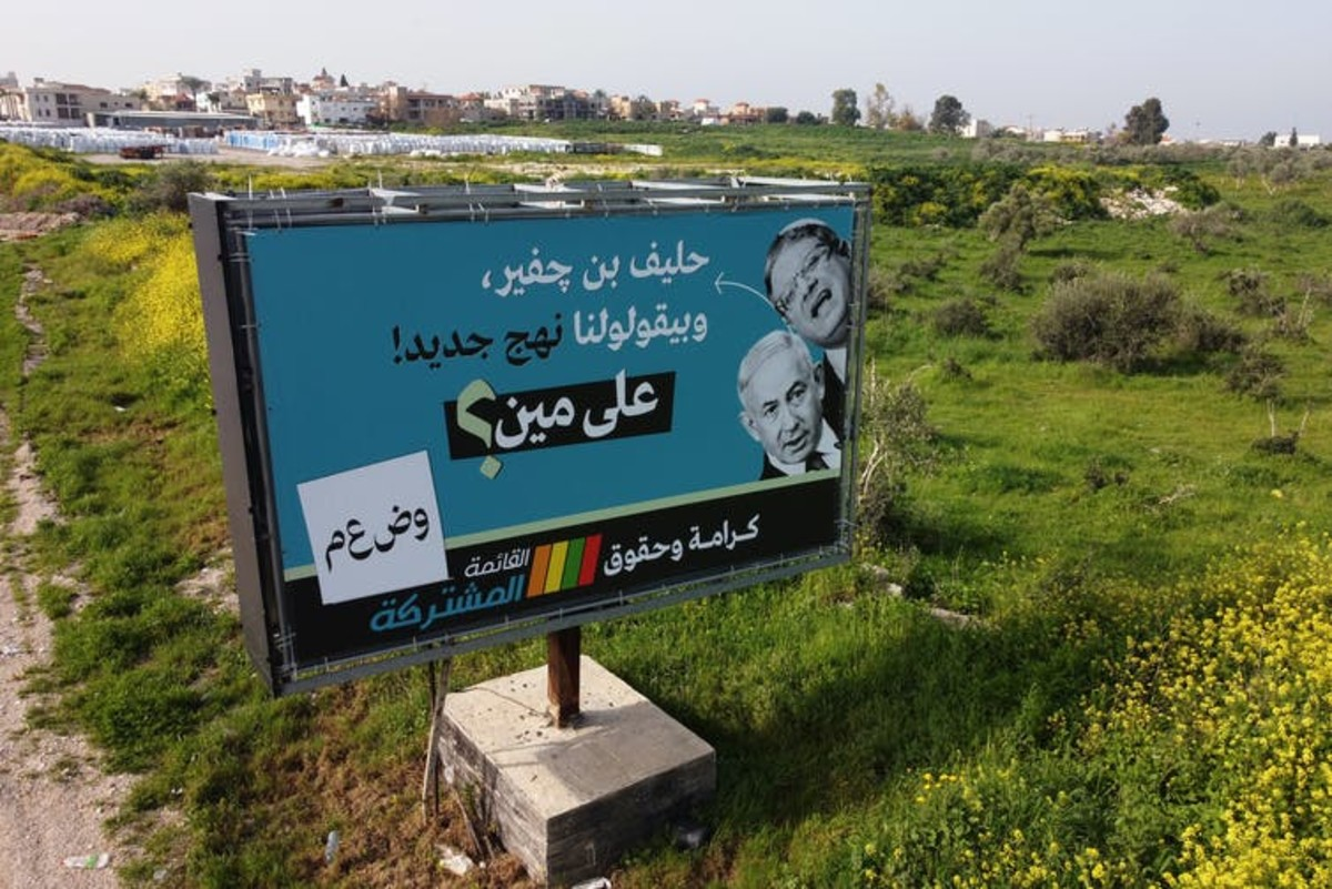A campaign billboard for the Joint List of Arab parties mocked Netanyahu's promise of a 'new approach.' Amir Levy/Getty Images